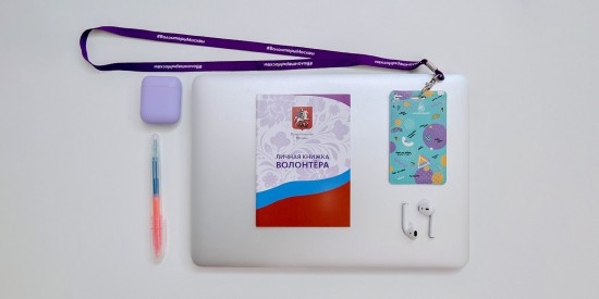 В Москве пройдет онлайн-интенсив «Включайся!» для начинающих волонтеров — Сергунина